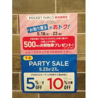 PARTY SALE&お取り置きキャンペーンご案内