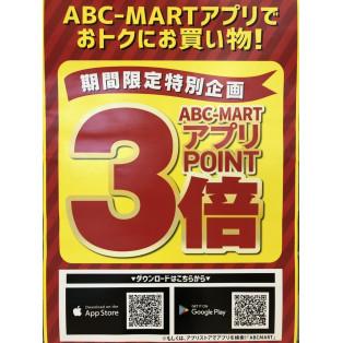 本日から17日までABC-MARTポイントアプリ3倍です(*´◒`*)