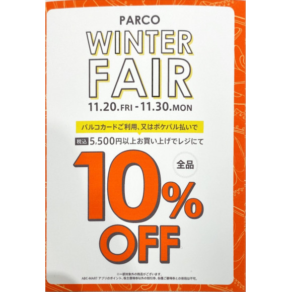 ¥5000+tax以上の商品はレジにて10%OFF♪