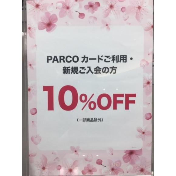 PARCOカードで10%OFF