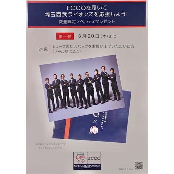 エコー×埼玉西武ライオンズのフェアが始まっています☆