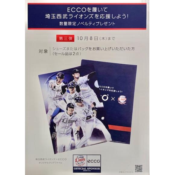 【弟三弾】ついにラスト!埼玉西武ライオンズ×eccoフェア