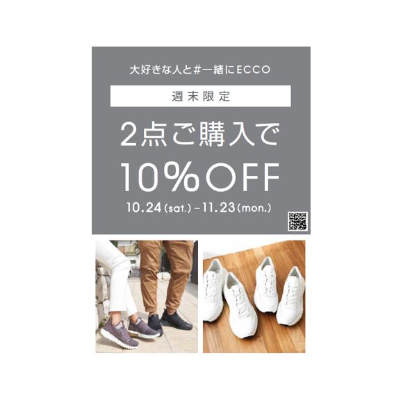 【週末限定】2点で10%OFF☆