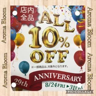 〜創業祭 全品10%OFF〜