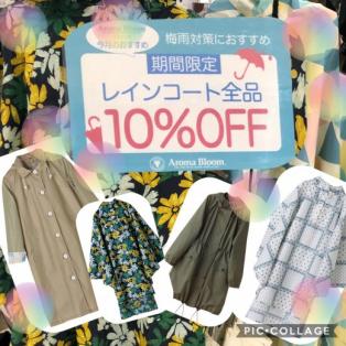 レインコート10%OFF☆5/31まで!