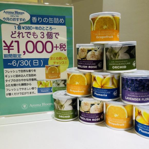 ☆香りの缶詰め3P¥1080SALE☆
