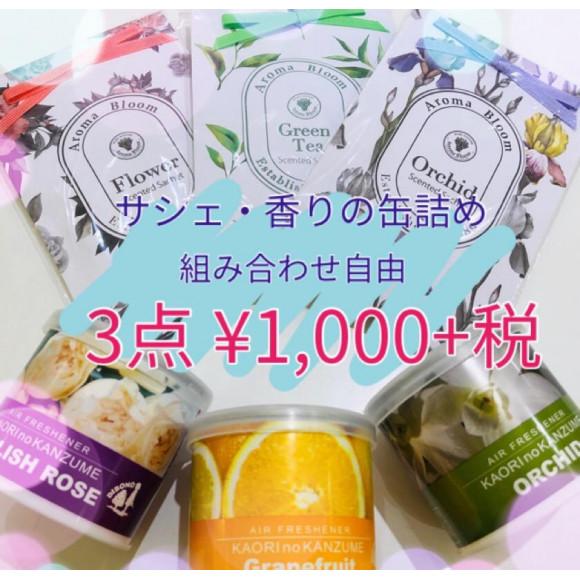 ☆3点¥1,000+税SALE☆