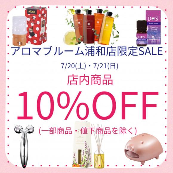 ☆店内商品10%OFF☆