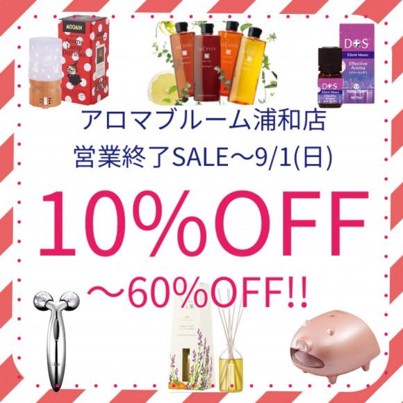 〜9/1(日)閉店SALE!!