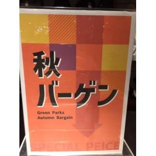☆秋バーゲン☆