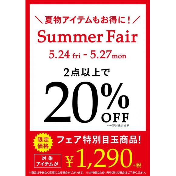 【Summer Fair】