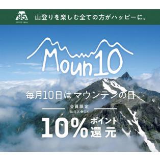 本日はメンバーズポイント10%還元!マウンテンの日です。