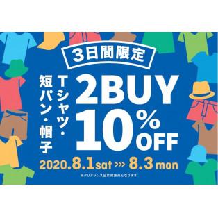2BUY10%OFF再び!☆Tシャツ、短パン、帽子がお得!