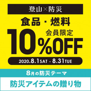 防災アイテムの贈り物☆食品・燃料10%OFF