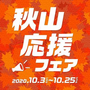 秋山応援フェア!ポイント10%還元!