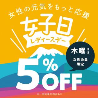 本日はレディースデイ☆女性会員様5%OFF!