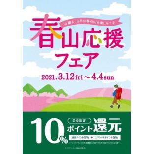 ☆春山応援フェア開催中☆
