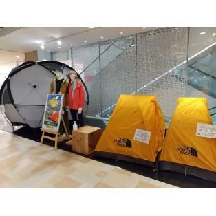 有名ブランドテントが大集合!テントフェア開催!