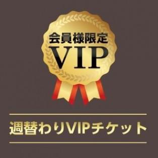 週替わりVIPチケット☆ポイントが付く!第1週はジャケット、ボトルが対象!