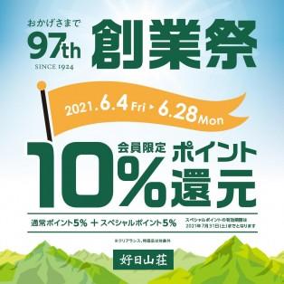 【97周年】創業祭開催中!