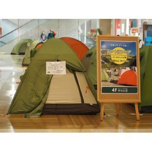 好日山荘☆テントフェア開催しております!