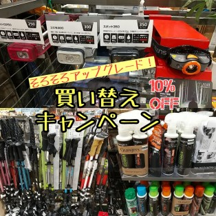 安心登山装備の点検・買い替えキャンペーン!