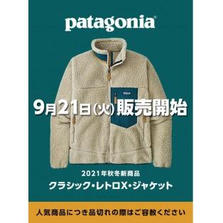 大人気patagoniaレトロ X ジャケットが9月21日(火)販売開始!