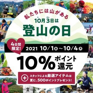 登山の日!10/1~10/4まで10%ポイント還元!