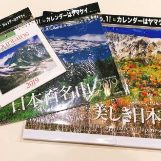 【商品ピックアップ】山好き必見!山カレンダー!