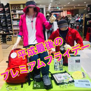 平成最後のプレミアムフライデー★