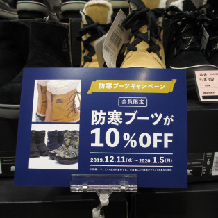 【お得】防寒ブーツが10%OFF!
