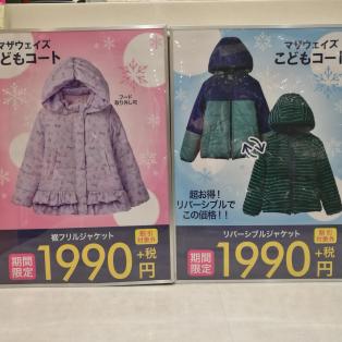 ♡こどもコート¥1990(税別)♡