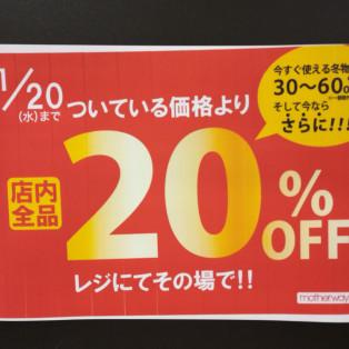 ☆店内商品20%OFF☆