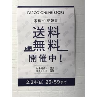 ☆24日まで!パルコオンラインストア限定配送料無料☆