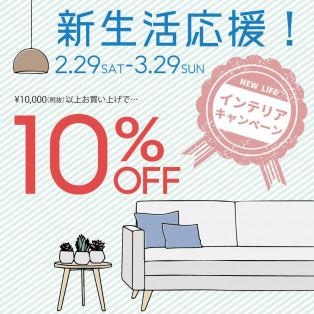 ☆¥10000(税抜)以上10%オフ☆