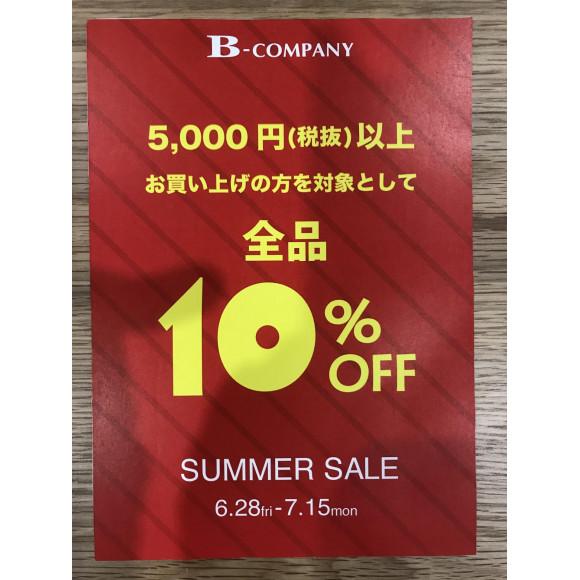 ☆まもなく¥5,000(税抜)以上10%オフセール最終日です☆