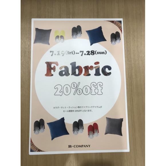 ☆ファブリック20%オフセール☆
