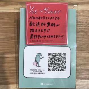 ☆パルコオンラインストア配送料無料☆