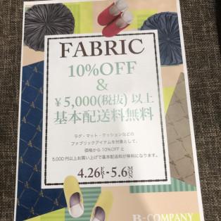 ☆ファブリック10%オフセール☆