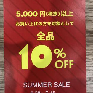 ☆¥5,000(税抜)以上10%オフセール☆