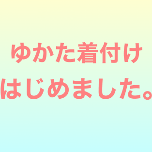 しゃら浦和店☆着付けはじめました!