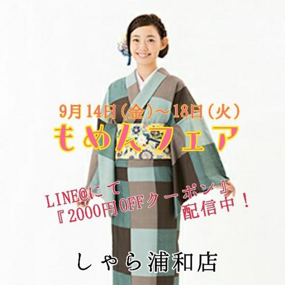 9月14日(金)~18日(火)『もめんフェア』★しゃら浦和店