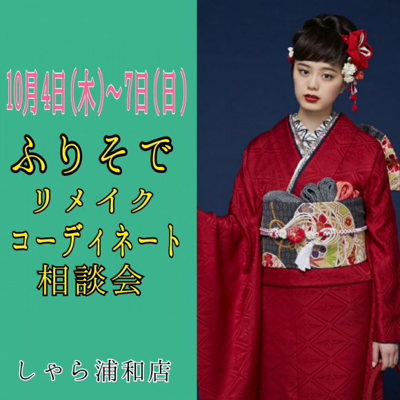 10月4日(木)~7日(日)『ふりそでリメイク・コーディネート相談会』開催★しゃら浦和店