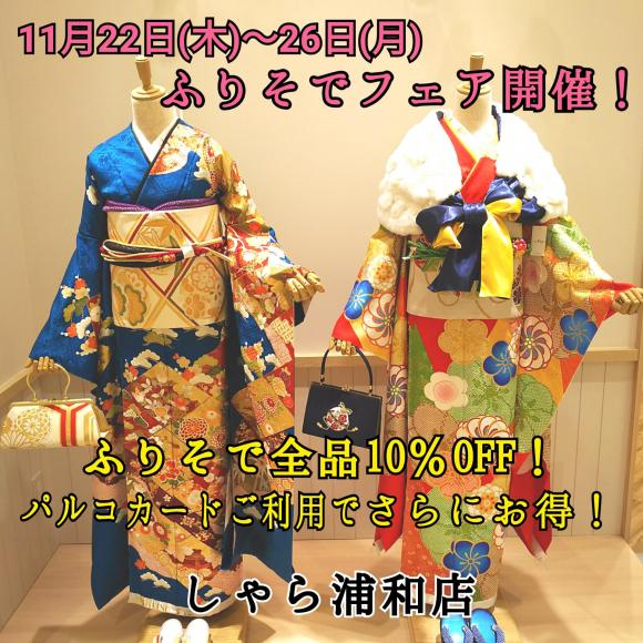 11月22日(木)~26日(月)『ふりそでフェア』開催★しゃら浦和店