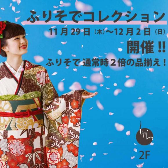11月29日(木)~12月2日(日)『ふりそでコレクション』★しゃら浦和店
