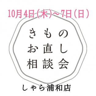 10月4日(木)~7日(日)『きものお直し相談会』開催★しゃら浦和店