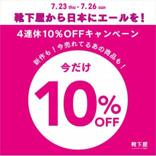 【4連休10%OFFキャンペーン】開催します!!