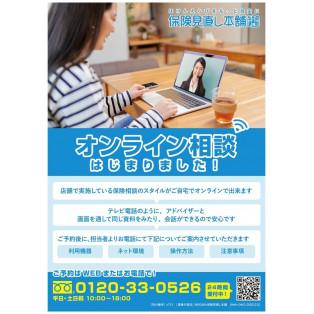 NEW☆オンライン保険相談開始☆