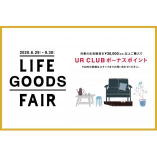 """LIFE GOODS FAIR""開催中!"