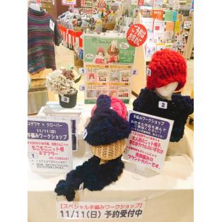 ☆初心者でも簡単!ユザワヤ×クローバー編み物